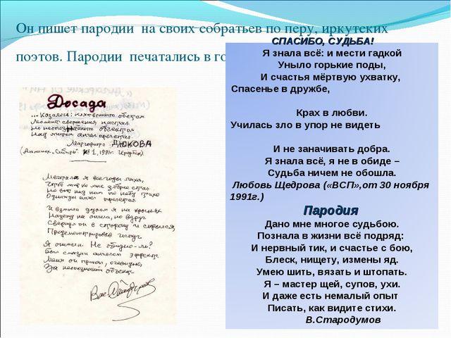 Он пишет пародии на своих собратьев по перу, иркутских поэтов. Пародии печата...