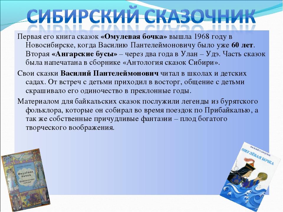 Первая его книга сказок «Омулевая бочка» вышла 1968 году в Новосибирске, когд...