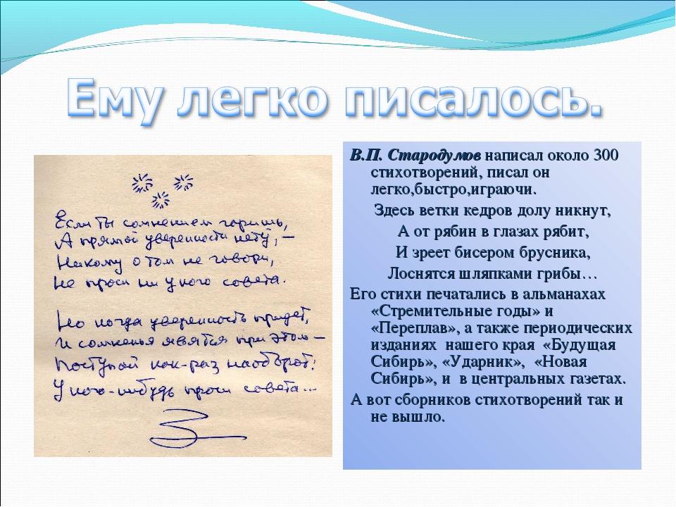 В.П. Стародумов написал около 300 стихотворений, писал он легко,быстро,играюч...
