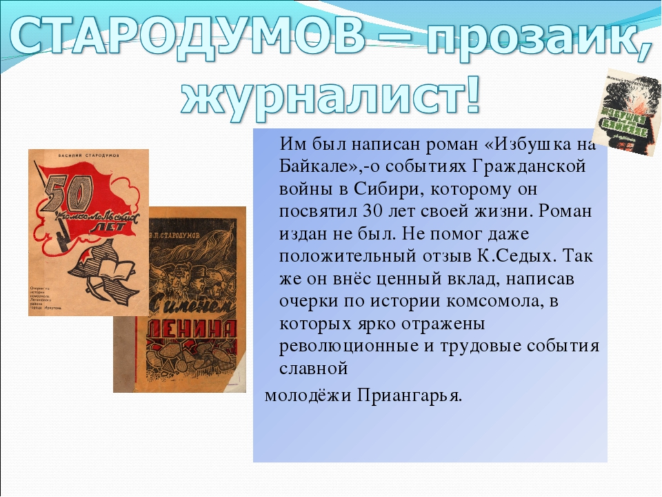 Им был написан роман «Избушка на Байкале»,-о событиях Гражданской войны в Си...