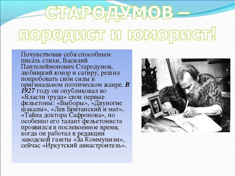 Почувствовав себя способным писать стихи, Василий Пантелеймонович Стародумов...