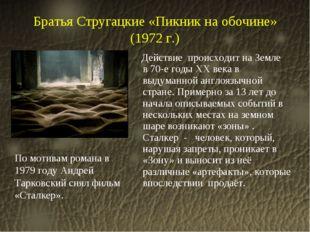 Действие происходит на Земле в 70-е годы XX века в выдуманной англоязычной с