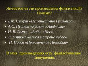 Дж. Свифт «Путешествия Гулливера» А.С. Пушкин «Руслан и Людмила» Н. В. Гогол