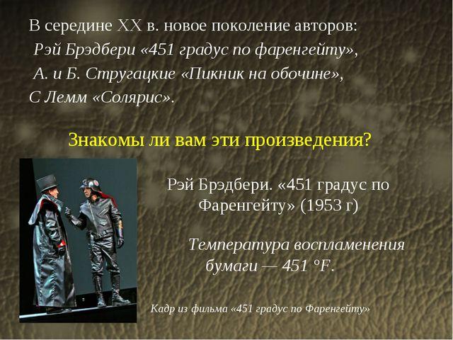 В середине XX в. новое поколение авторов: Рэй Брэдбери «451 градус по фаренге...