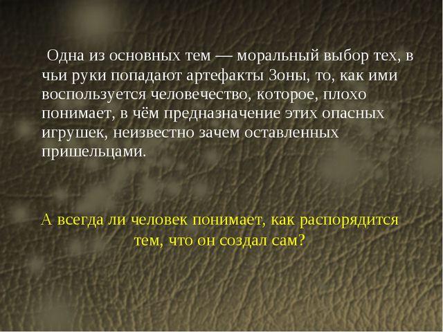 Одна из основных тем — моральный выбор тех, в чьи руки попадают артефакты Зо...