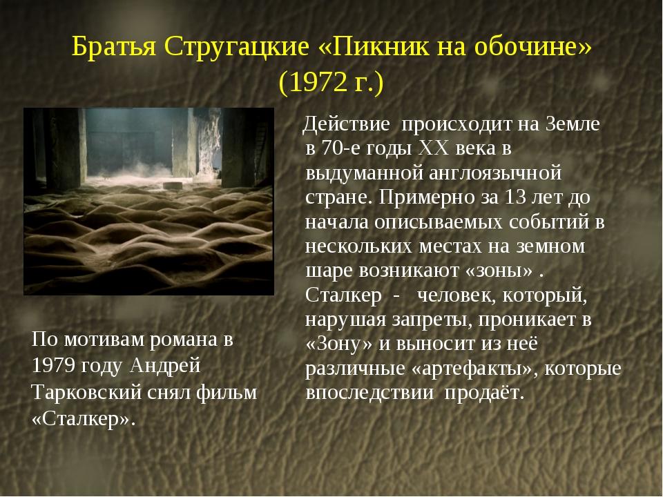 Действие происходит на Земле в 70-е годы XX века в выдуманной англоязычной с...