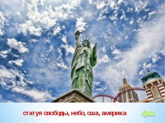 статуя свободы, небо, сша, америка