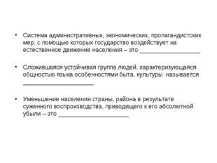 Система административных, экономических, пропагандистских мер, с помощью кото