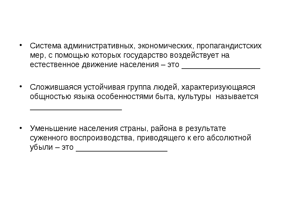 Система административных, экономических, пропагандистских мер, с помощью кото...