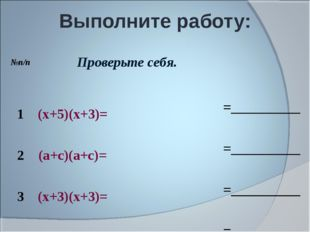 Выполните работу: №п/пПроверьте себя. 1(х+5)(х+3)==__________ 2(а+с)(а