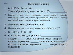 №п/пВыполните задания 1(а + b)2=(а + b)∙ (а + b)=__________________________