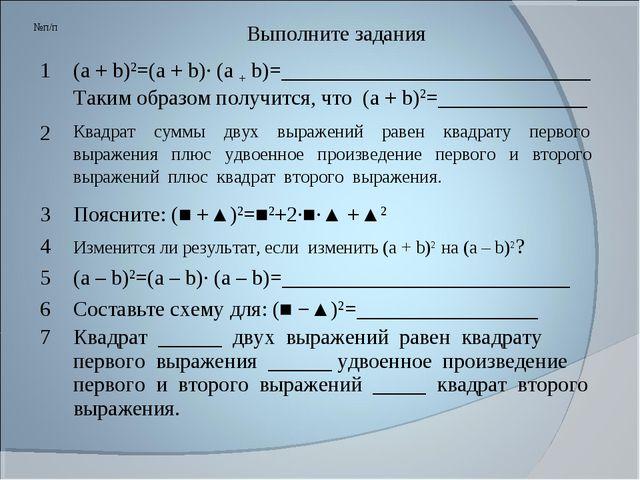 №п/пВыполните задания 1(а + b)2=(а + b)∙ (а + b)=__________________________...