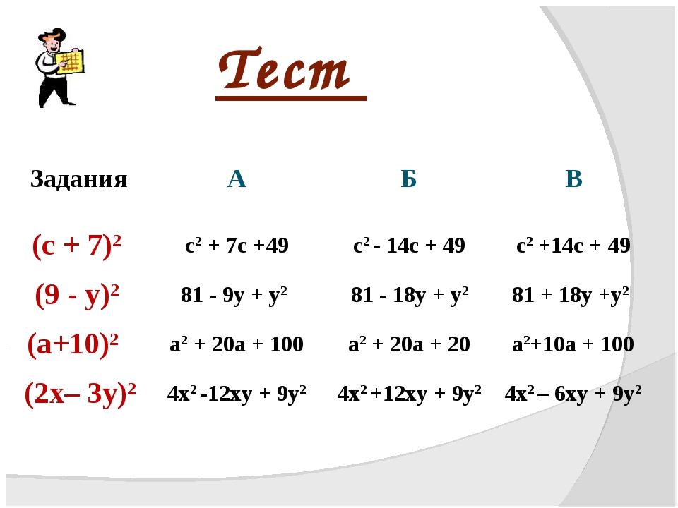 Тест ЗаданияАБВ (с + 7)2c2 + 7c +49c2 - 14c + 49c2 +14c + 49 (9 - у)28...