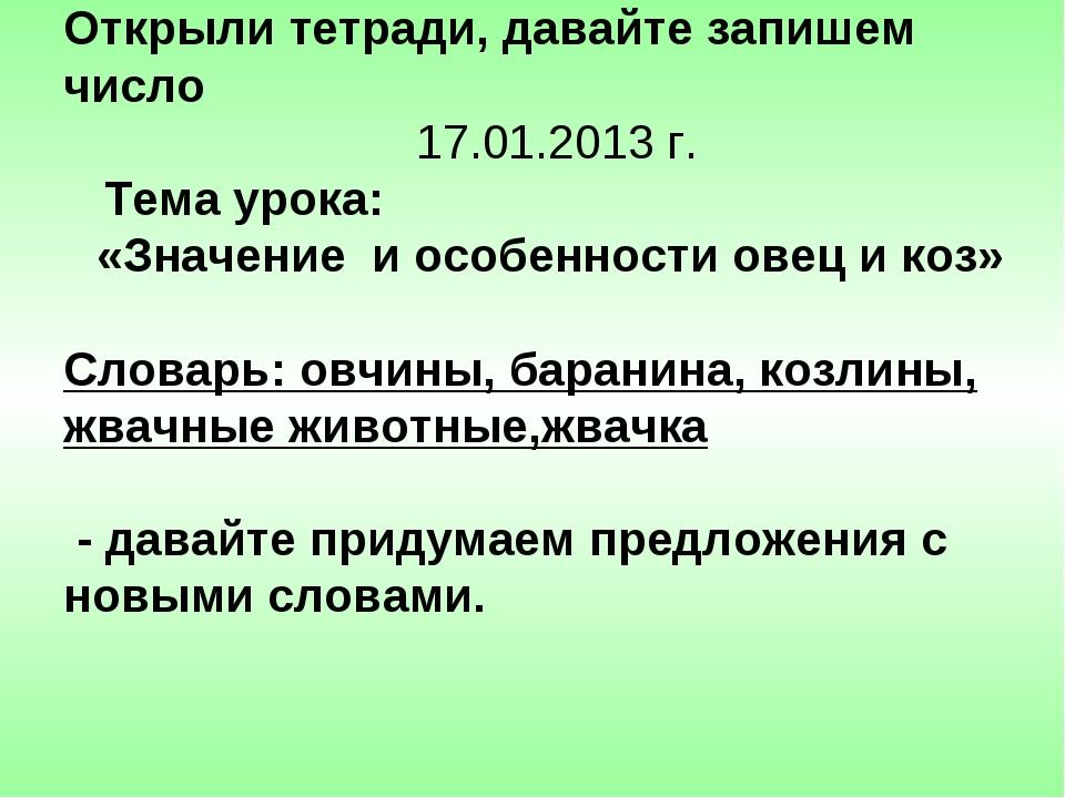 Открыли тетради, давайте запишем число 17.01.2013 г. Тема урока: «Значение и...