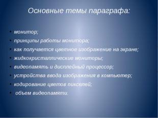 Основные темы параграфа: монитор; принципы работы монитора; как получается цв