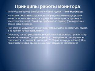 Принципы работы монитора мониторы на основе электронно-лучевой трубки — ЭЛТ-м