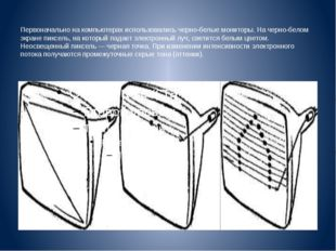 Первоначально на компьютерах использовались черно-белые мониторы. На черно-бе