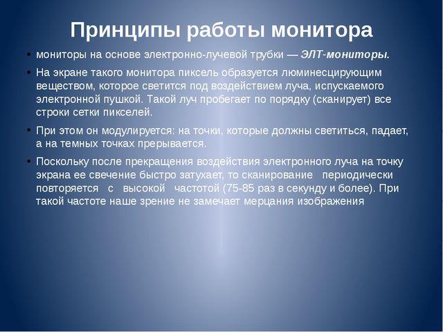 Принципы работы монитора мониторы на основе электронно-лучевой трубки — ЭЛТ-м...