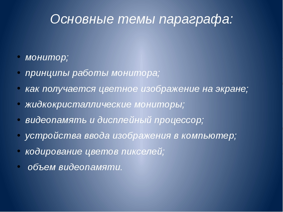 Основные темы параграфа: монитор; принципы работы монитора; как получается цв...