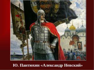 Ю. Пантюхин «Александр Невский»