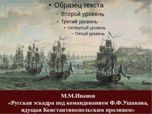 М.М.Иванов «Русская эскадра под командованием Ф.Ф.Ушакова, идущая Константин