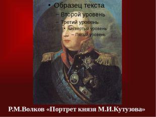 Р.М.Волков «Портрет князя М.И.Кутузова»