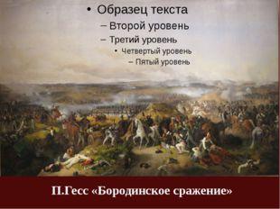 П.Гесс «Бородинское сражение»