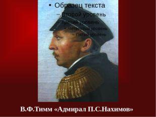 В.Ф.Тимм «Адмирал П.С.Нахимов»