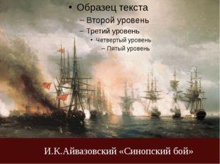 И.К.Айвазовский «Синопский бой»