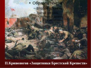 П.Кривоногов «Защитники Брестской Крепости»