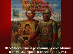 Ф.А Москвитин «Гражданин Кузьма Минин и князь Дмитрий Пожарский. 1612 год»