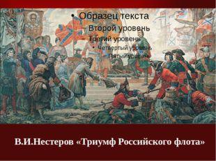 В.И.Нестеров «Триумф Российского флота»