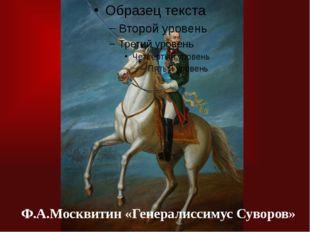 Ф.А.Москвитин «Генералиссимус Суворов»