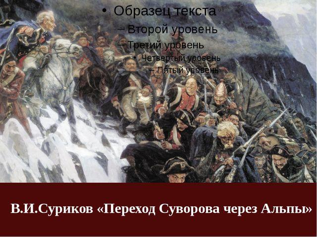 В.И.Суриков «Переход Суворова через Альпы»