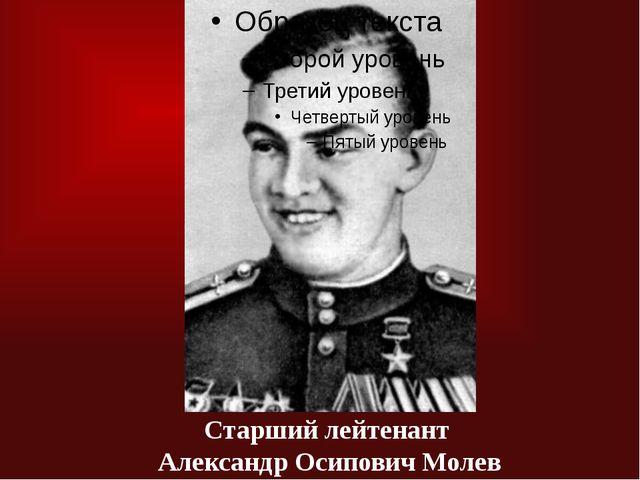 Старший лейтенант Александр Осипович Молев