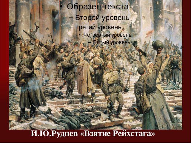 И.Ю.Руднев «Взятие Рейхстага»