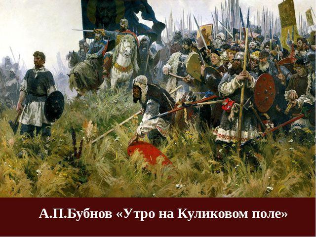 А.П.Бубнов «Утро на Куликовом поле»