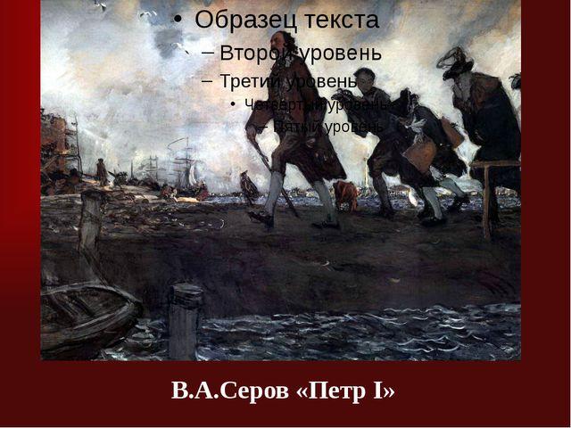 В.А.Серов «Петр I»