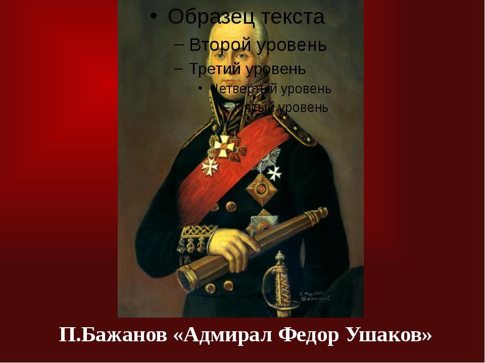 П.Бажанов «Адмирал Федор Ушаков»