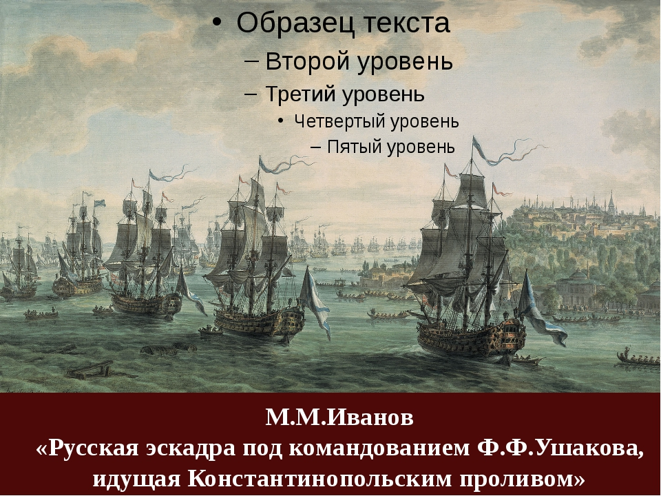 М.М.Иванов «Русская эскадра под командованием Ф.Ф.Ушакова, идущая Константин...