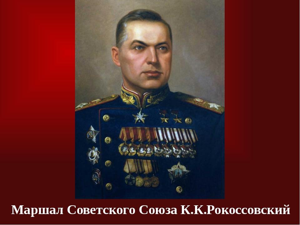 Маршал Советского Союза К.К.Рокоссовский