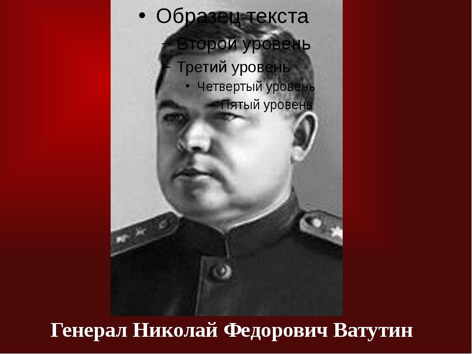Генерал Николай Федорович Ватутин