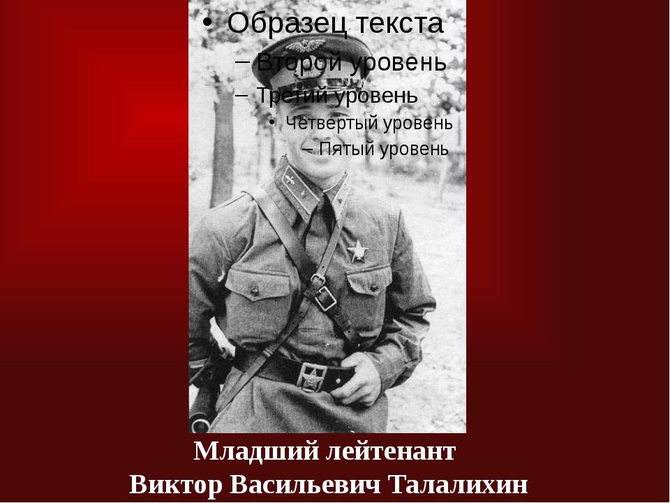 Младший лейтенант Виктор Васильевич Талалихин