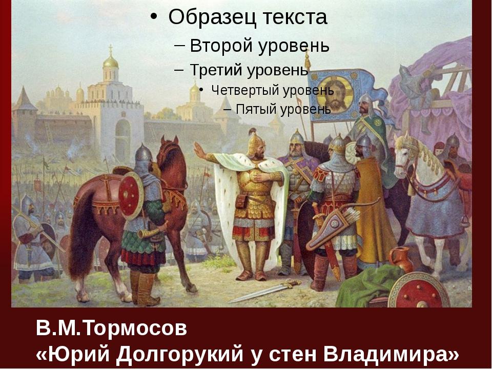 В.М.Тормосов «Юрий Долгорукий у стен Владимира»