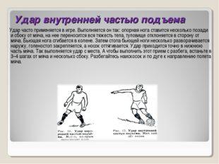Удар внутренней частью подъема Удар часто применяется в игре. Выполняется он