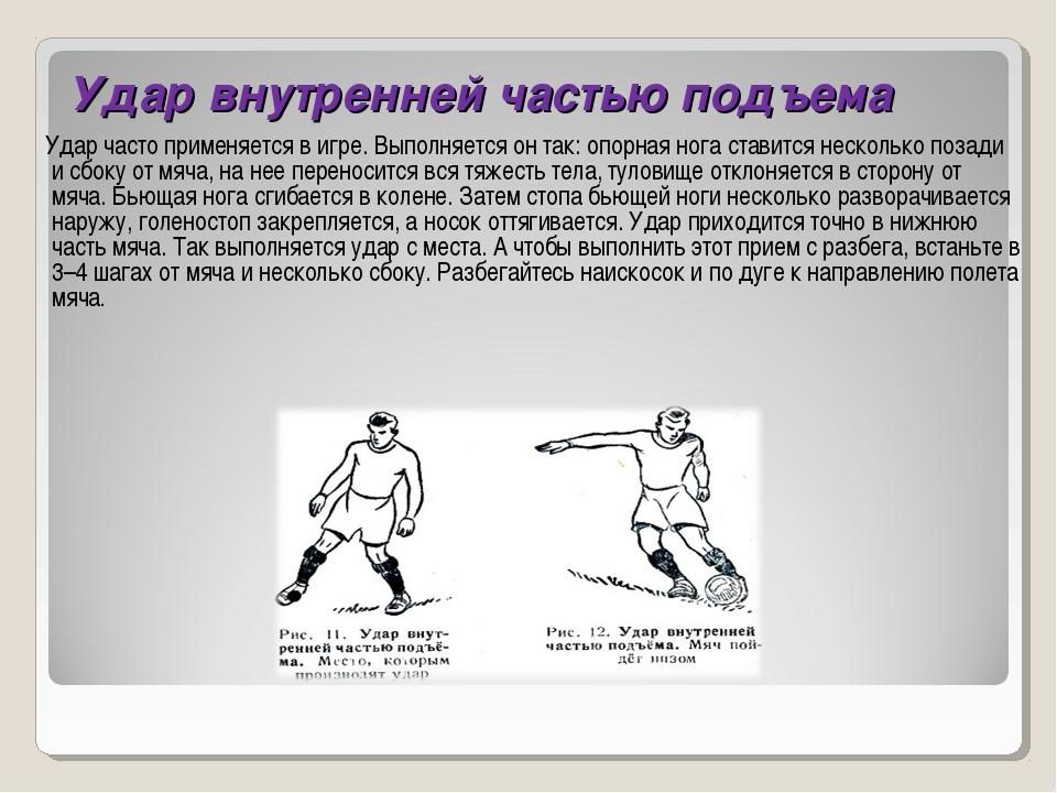 Удар внутренней частью подъема Удар часто применяется в игре. Выполняется он...