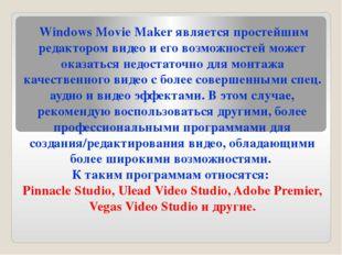 Windows Movie Maker является простейшим редактором видео и его возможностей
