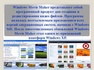 Windows Movie Maker представляет собой программный продукт для создания и ред