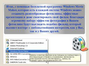 Итак, с помощью бесплатной программы Windows Movie Maker, которая есть в кажд