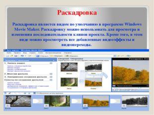 Раскадровка Раскадровка является видом по умолчанию в программе Windows Movie